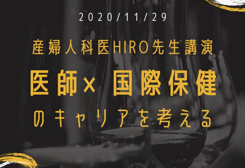 産婦人科医HIRO先生講演 医師×国際保健のキャリアを考える