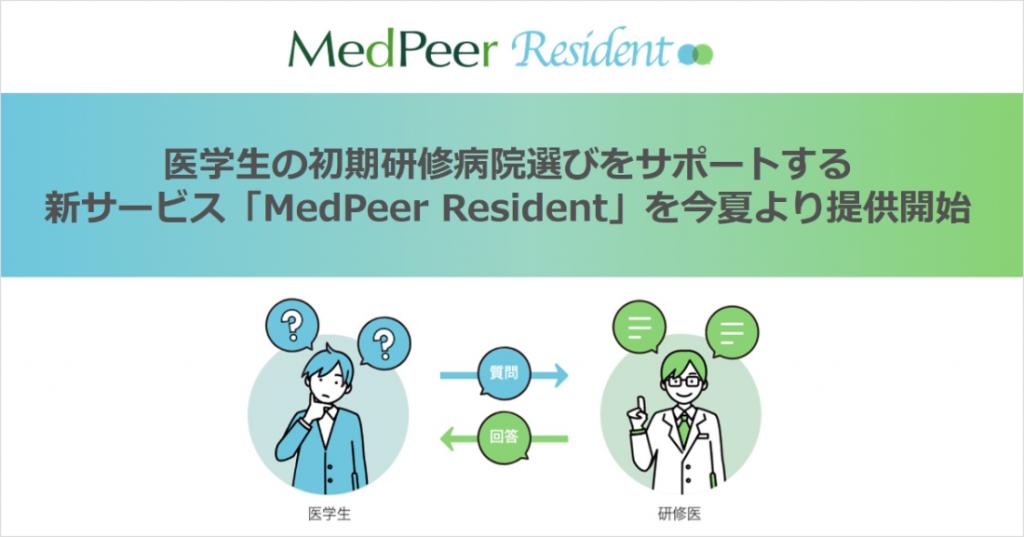 MedPeer Resident
